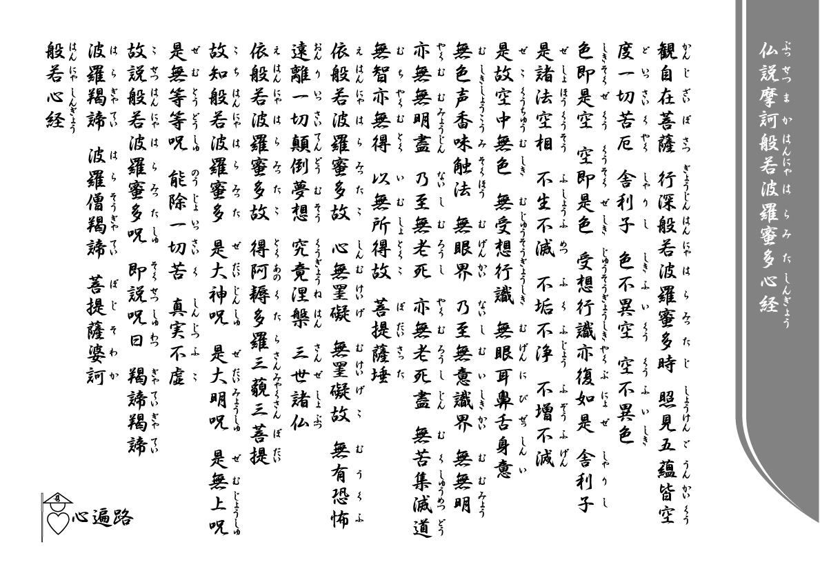 延命 十 句 観音 経 七田